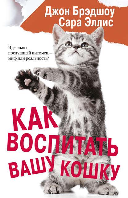Обложка «Как воспитать вашу кошку»