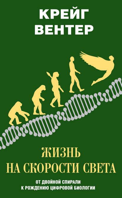 Обложка «Жизнь на скорости света. От двойной спирали к рождению цифровой биологии»