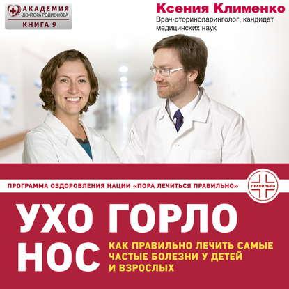Обложка «УХОГОРЛОНОС. Как правильно лечить самые частые болезни у детей и взрослых»