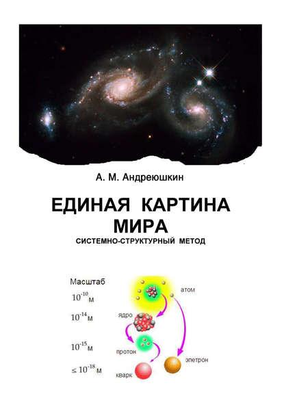 Обложка «Единая картина мира. Системно-структурный метод»