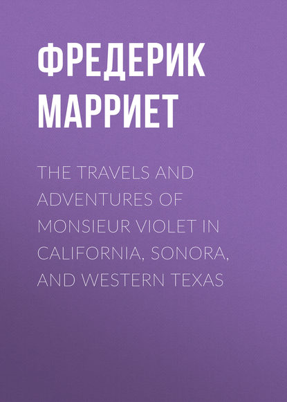 Обложка «The Travels and Adventures of Monsieur Violet in California, Sonora, and Western Texas»