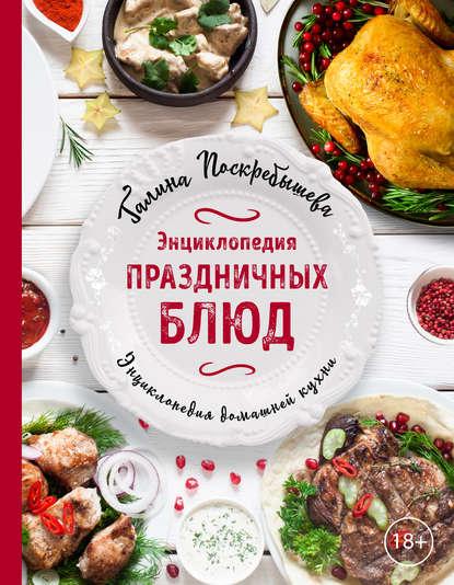 Обложка «Энциклопедия праздничных блюд»