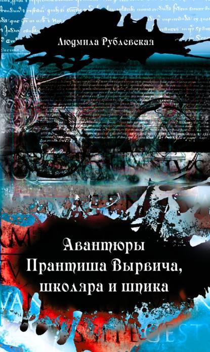 Обложка «Авантюры Прантиша Вырвича, школяра и шпика»
