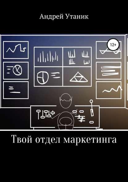 Обложка «Твой отдел маркетинга»