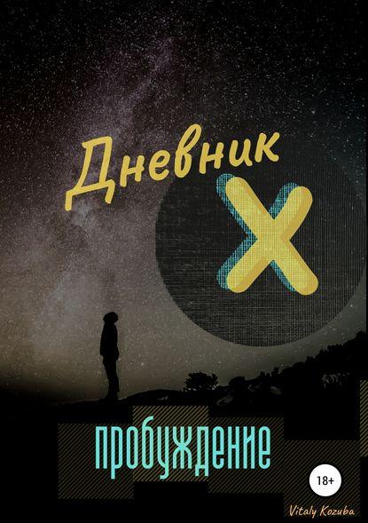 Обложка «Дневник Х. Пробуждение»