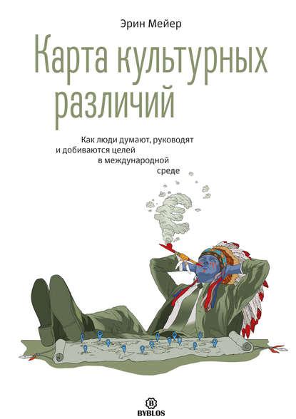 Обложка «Карта культурных различий. Как люди думают, руководят и добиваются целей в международной среде»