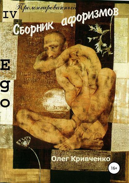 Обложка «Ego»