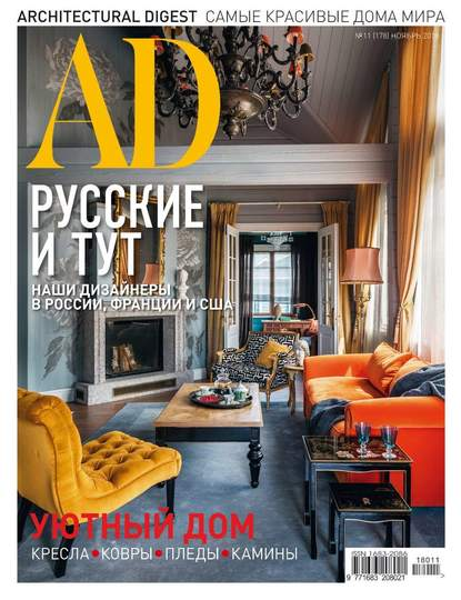 Обложка «Architectural Digest/Ad 11-2018»
