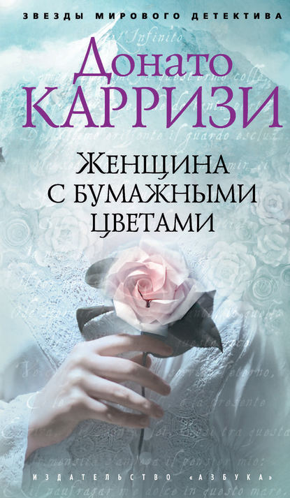 Обложка «Женщина с бумажными цветами»