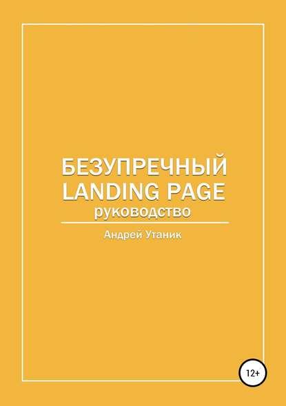 Обложка «Безупречный Landing Page»
