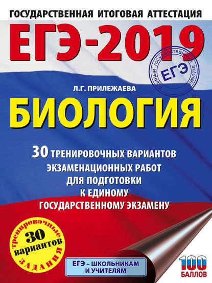 Обложка «ЕГЭ-2019. Биология. 30 тренировочных вариантов экзаменационных работ для подготовки к единому государственному экзамену»