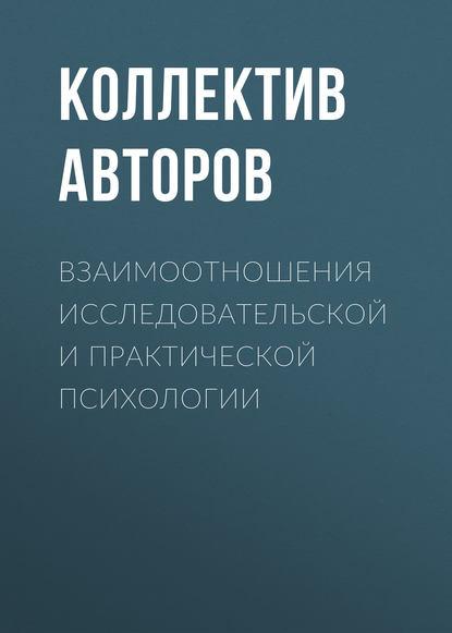 Обложка «Взаимоотношения исследовательской и практической психологии»