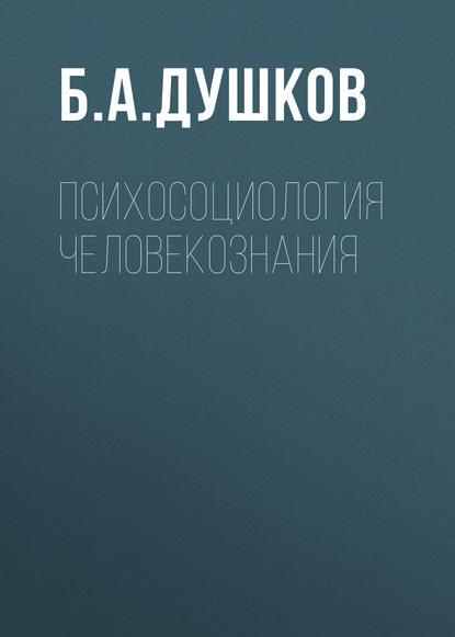 Обложка «Психосоциология человекознания»