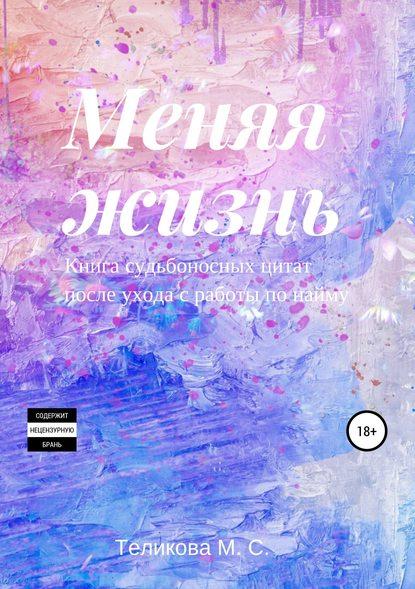 Обложка «Меняя жизнь. Книга судьбоносных цитат после ухода с работы по найму»