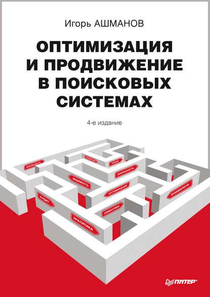 Обложка «Оптимизация и продвижение в поисковых системах»
