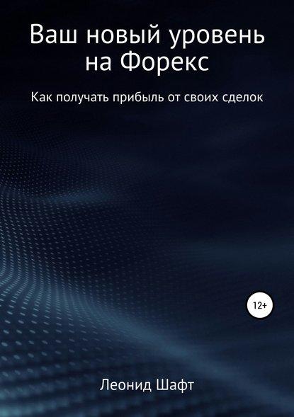 Обложка «Ваш новый уровень на Форекс»