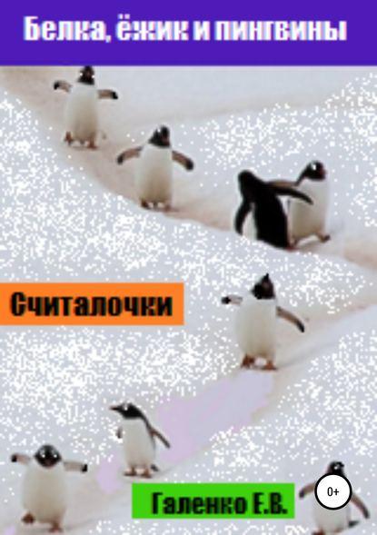 Обложка «Белка, ёжик и пингвины. Считалочки»