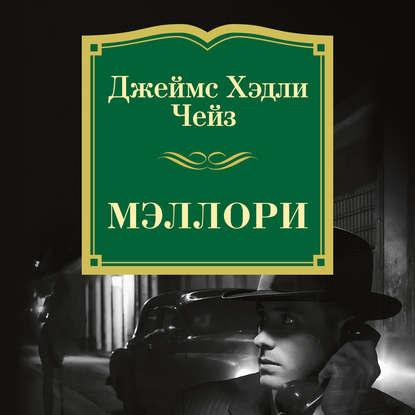 Обложка «Мэллори»