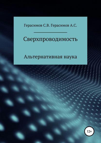 Обложка «Сверхпроводимость»