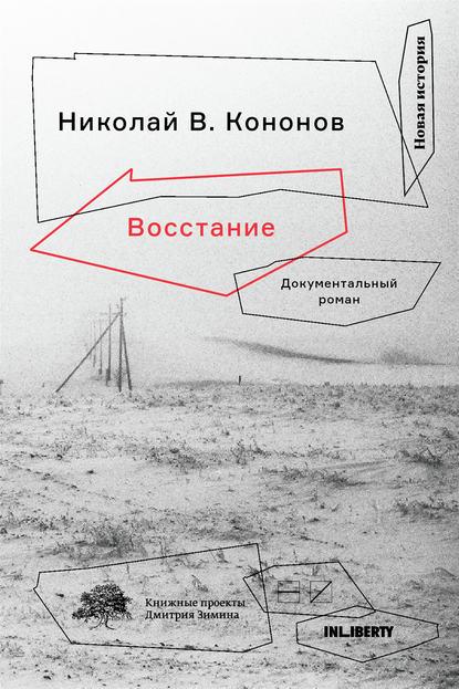 Обложка «Восстание. Документальный роман»