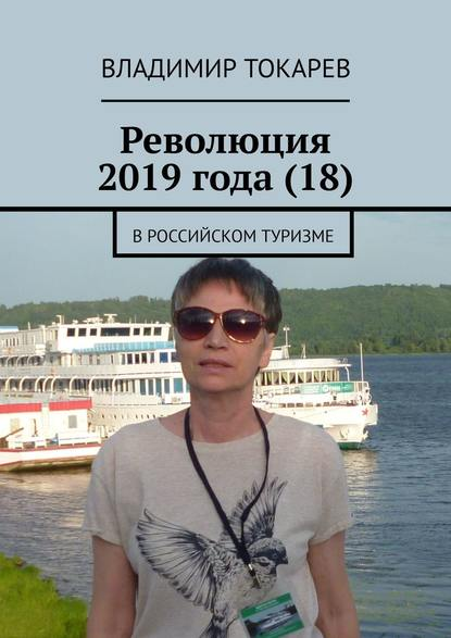 Обложка «Революция 2019года(18). В российском туризме»
