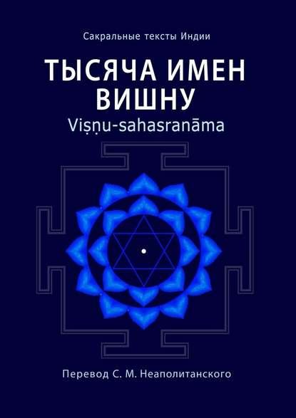Обложка «Тысяча имен Вишну. Viṣṇu-sahasranāma»