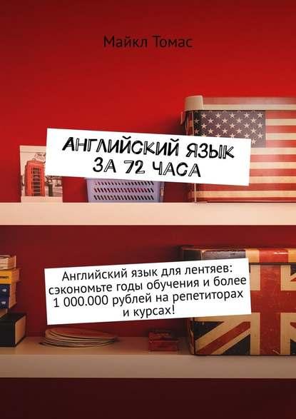 Обложка «Английский язык за 72 часа»