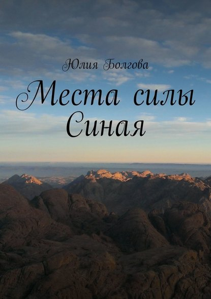 Обложка «Места силы Синая. По следам путешествий»
