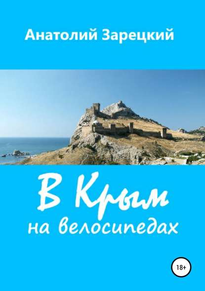 Обложка «В Крым на велосипедах. Сборник рассказов»