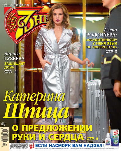 Обложка «Семь дней ТВ-программа №47/2018»