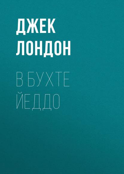 Обложка «В бухте Йеддо»