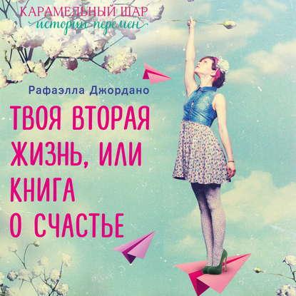 Обложка «Твоя вторая жизнь, или Шанс все изменить»