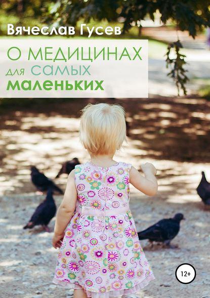Обложка «О медицинах для самых маленьких»