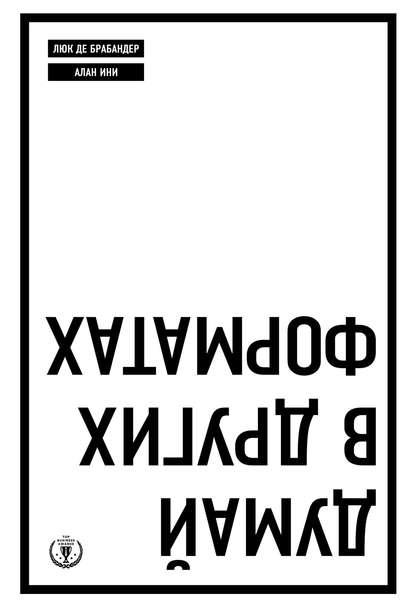Обложка «Думай в других форматах»