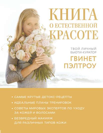 Обложка «Книга о естественной красоте. Твой личный бьюти-куратор Гвинет Пэлтроу»