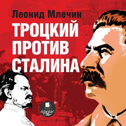 Обложка «Троцкий против Сталина»