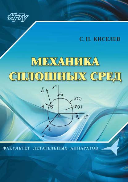 Обложка «Механика сплошных сред»