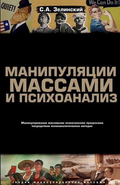 Обложка «Манипуляции массами и психоанализ. Манипулирование массовыми психическими процессами посредством психоаналитических методик»