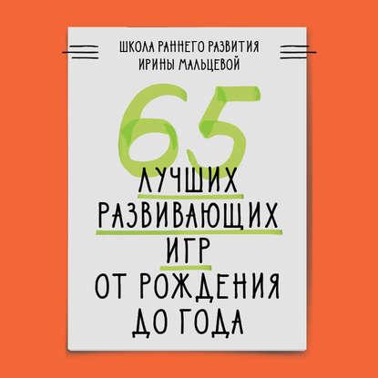Обложка «65 лучших развивающих игр от рождения до года»
