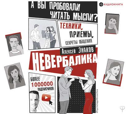 Обложка «Невербалика. А вы пробовали читать мысли? Техники, приемы, секреты общения»