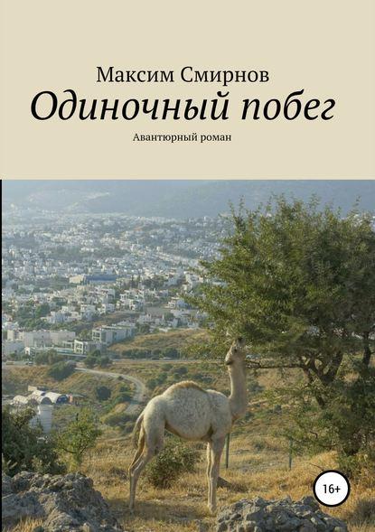 Обложка «Одиночный побег. Авантюрный роман»