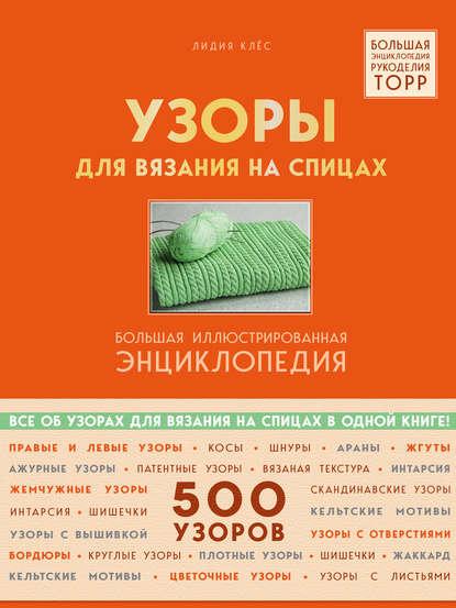Обложка «Узоры для вязания на спицах. Большая иллюстрированная энциклопедия ТOPP»