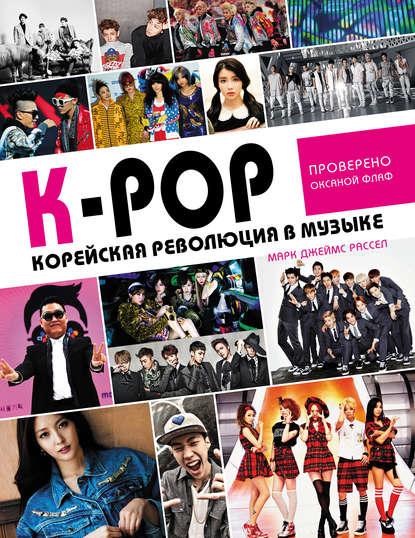 Обложка «К-РОР! Корейская революция в музыке»