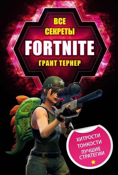 Обложка «Все секреты Fortnite»