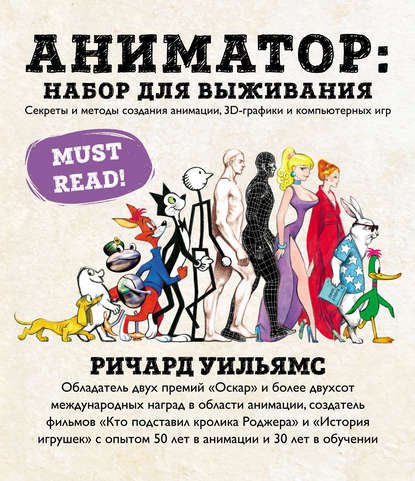 Обложка «Аниматор: набор для выживания. Секреты и методы создания анимации, 3D-графики и компьютерных игр»