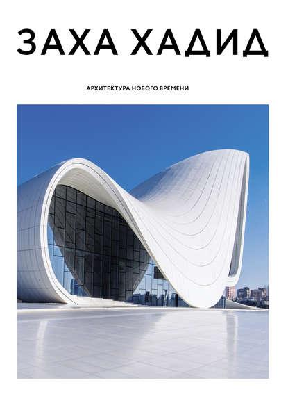 Обложка «Заха Хадид. Архитектура нового времени»