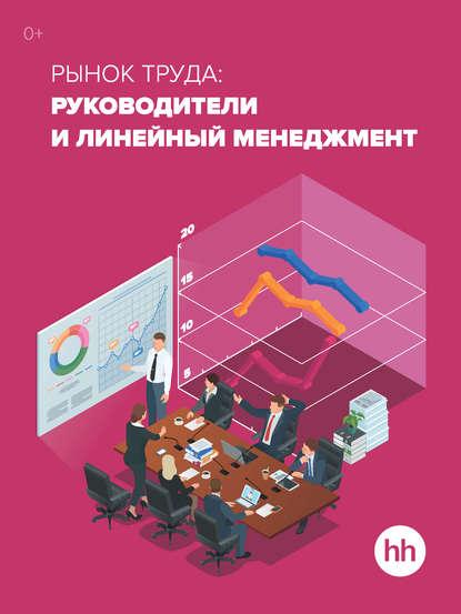 Обложка «Рынок труда: Руководители и линейный менеджмент»