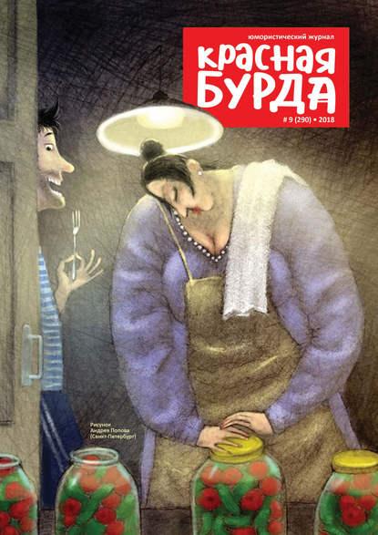 Обложка «Красная бурда. Юмористический журнал. №09/2018»