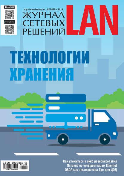 Обложка «Журнал сетевых решений / LAN №05/2018»