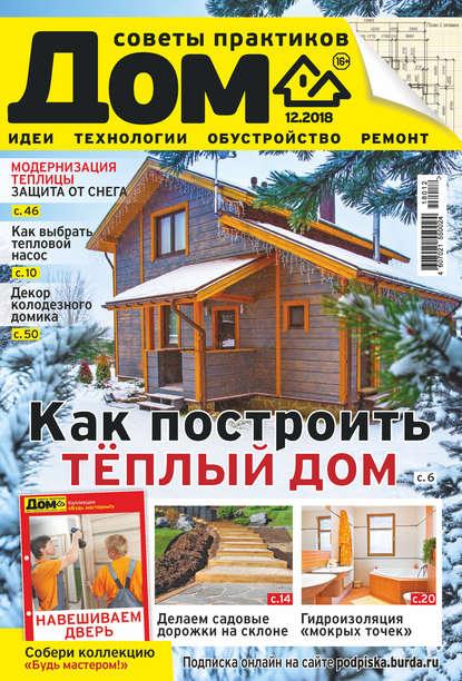 Обложка «Журнал «Дом» №12/2018»